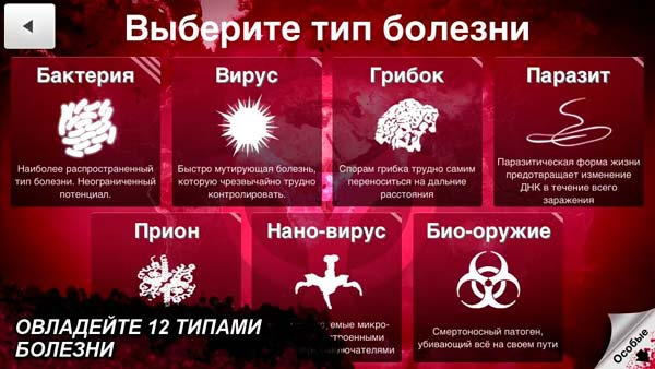 Plague Inc Screen 1