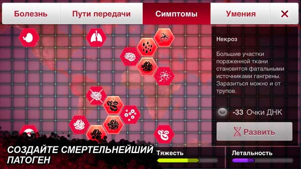 Plague Inc Screen 2