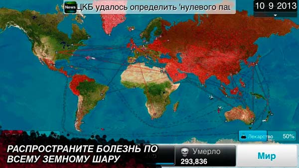 Plague Inc Screen 4