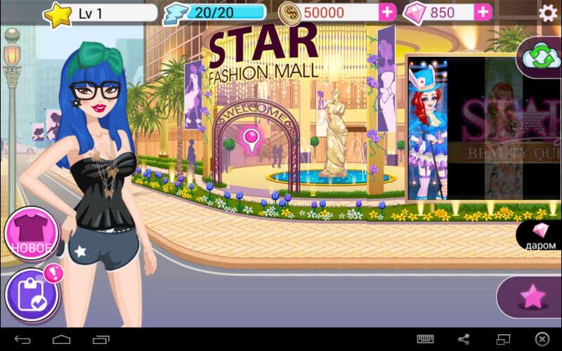 Star Girl: Beauty Queen