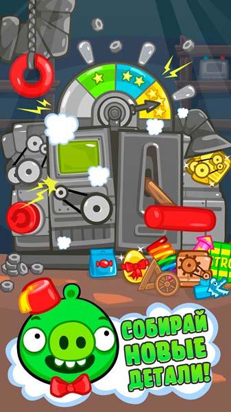 Bad Piggies Скриншот 2