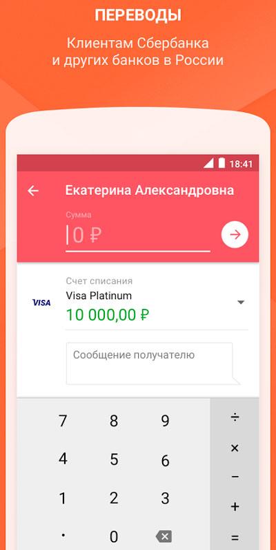 Сбербанк онлайн скриншот 1