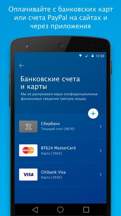 PayPal скриншот 2