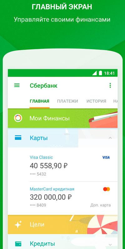 Сбербанк онлайн скриншот 2