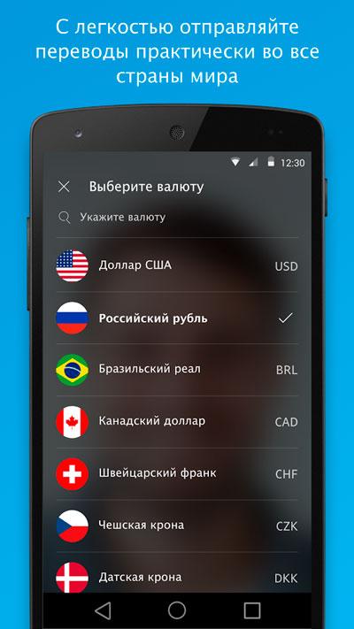 PayPal скриншот 3