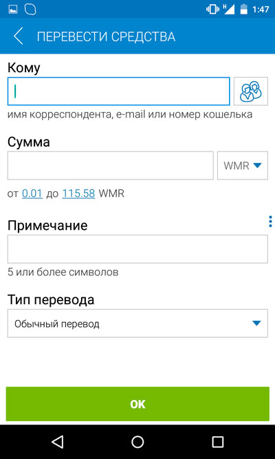 WebMoney Keeper скриншот 1