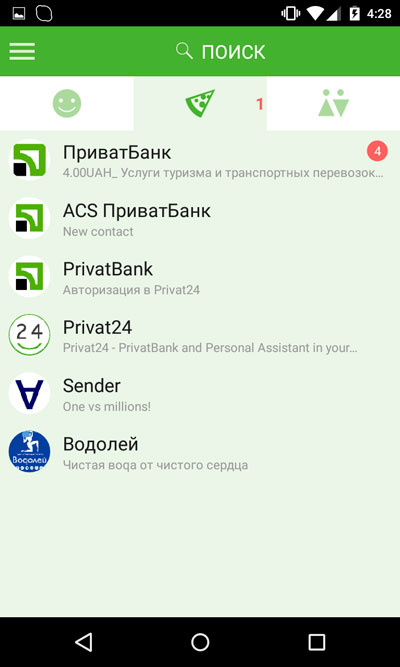 Приват24 скриншот 4