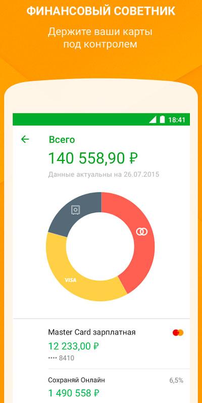 Сбербанк онлайн скриншот 4
