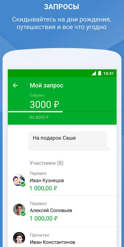 Сбербанк онлайн скриншот 5