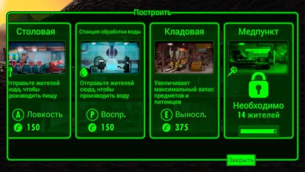 Fallout Shelter Screen 3