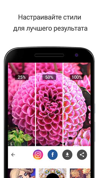 Prisma на Андроид скриншот 3