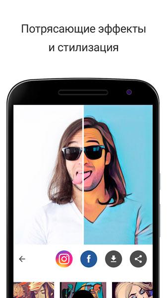 Prisma на Андроид скриншот 4