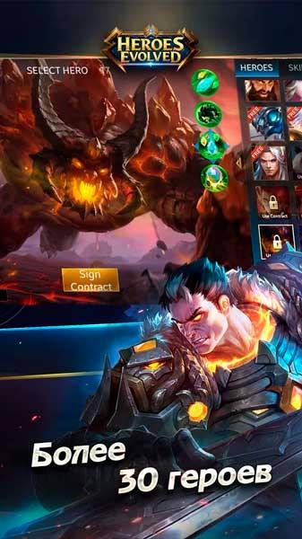 Heroes Evolved Screen 5