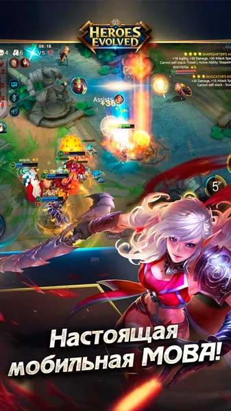 Heroes Evolved Screen 6
