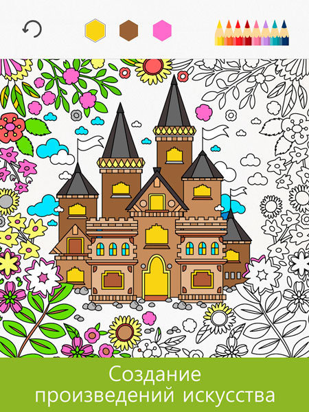 Colorfy Screen 2