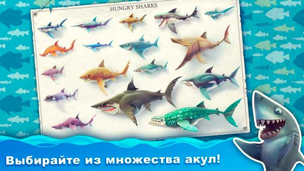Hungry Shark World Screen 4