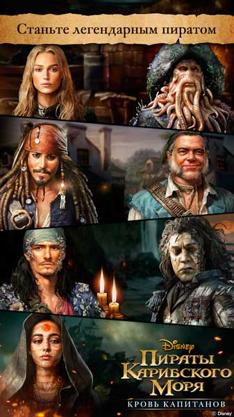 Pirates of the Caribbean Screen 5