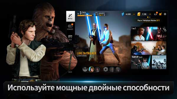 Star Wars Force Arena Screen 2