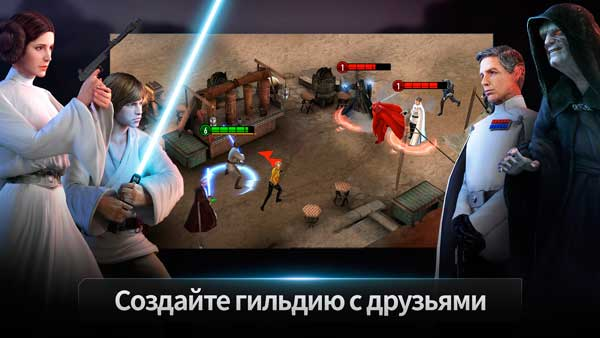 Star Wars Force Arena Screen 4