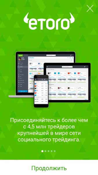 eToro Screen 1