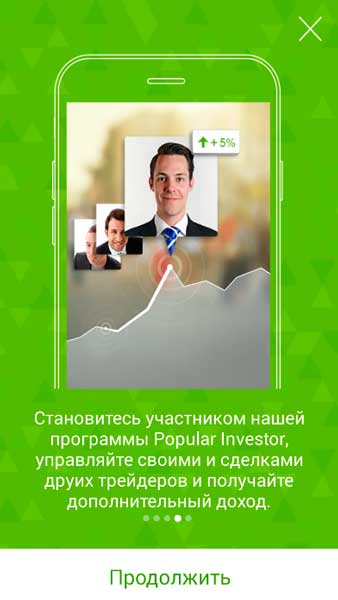 eToro Screen 4