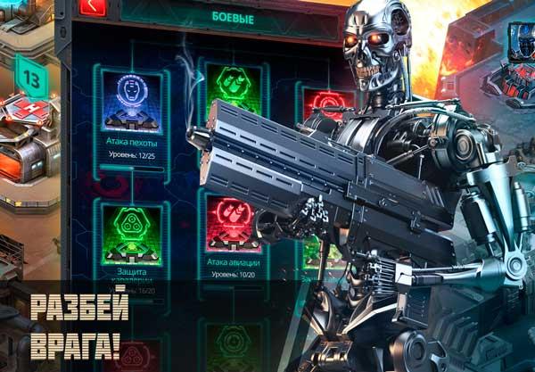 Terminator Genisys Future War Screen 3