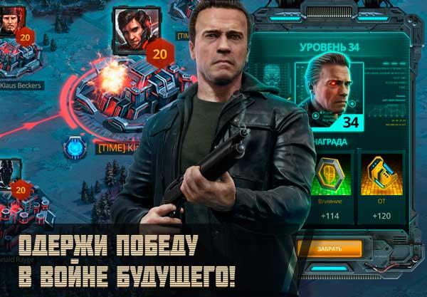 Terminator Genisys Future War Screen 5