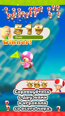 Super Mario Run Screen 5