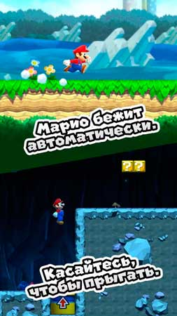 Super Mario Run Screen 2