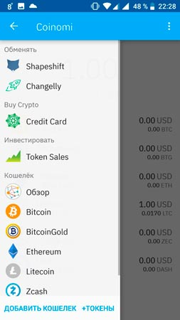 Coinomi Screen 2