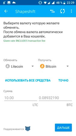 Coinomi Screen 4
