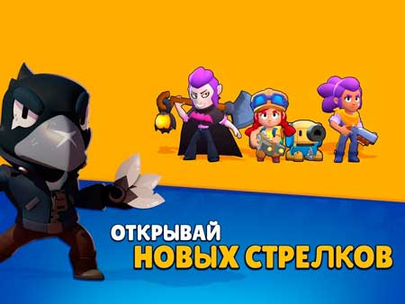 Brawl Stars Screen 3
