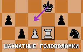 Шахматные Головоломки