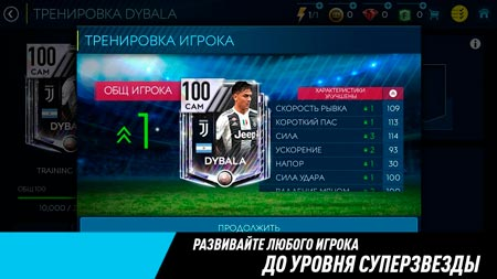FIFA Mobile Screen 4