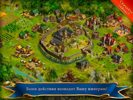 Imperia Online Screen 1